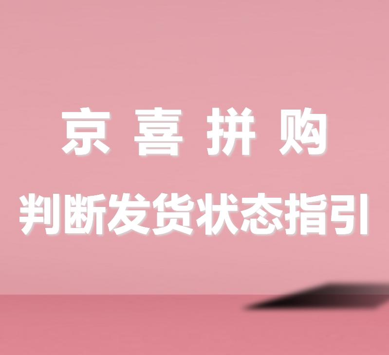 京喜拼购订单状态核查:是否延迟发货指引