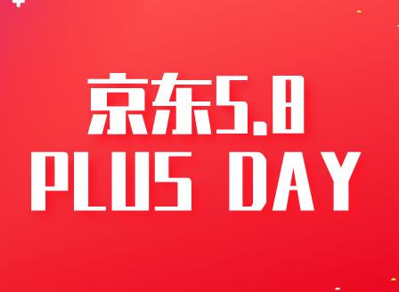 京东5.8PLUS DAY征品启动,冲刺蓄水期商品排名!