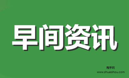 """早报:京喜即将推出品牌吉祥物""""牛方方"""",新华社谈直播乱象"""