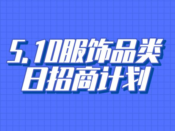 淘宝特价版5.10服饰品类日招商计划