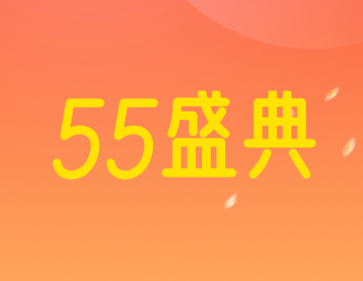 淘宝直播x聚划算55盛典总介绍!