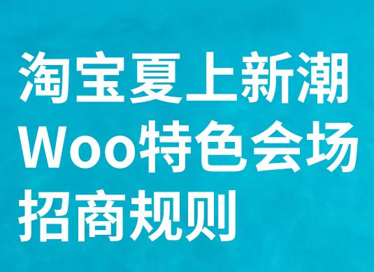 2021淘宝夏上新潮Woo特色会场招商规则