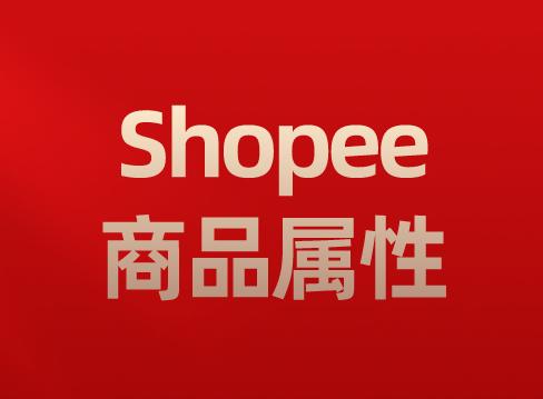 Shopee商品属性是什么?如何设置商品属性?