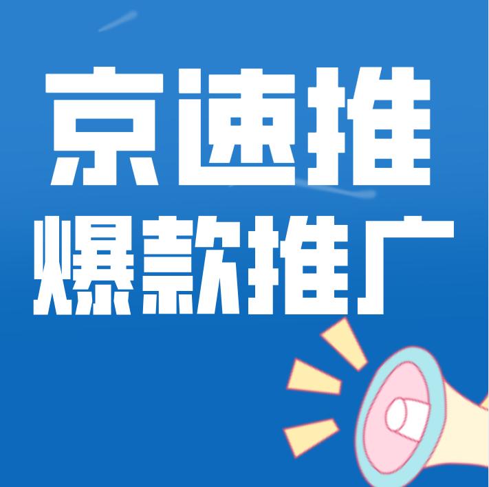 京速推场景推广之爆款推广全量上线!