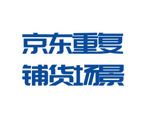 京东重复铺货场景常见FAQ