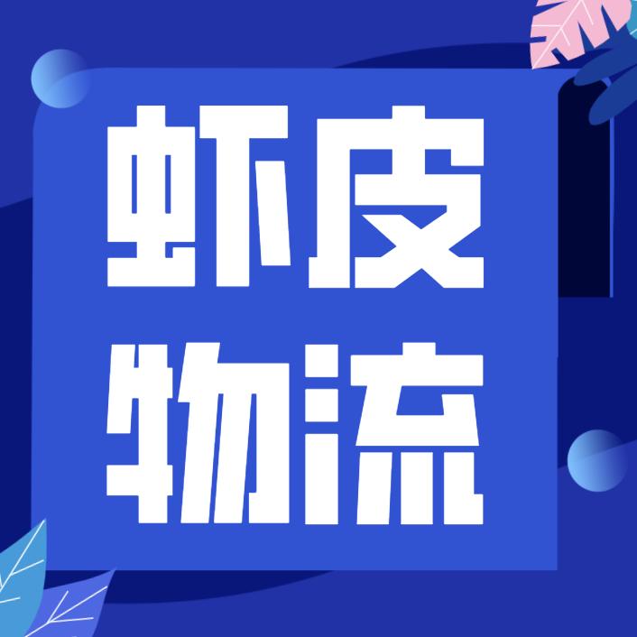Shopee虾皮发布五一期间转运仓及揽货服务放假通知