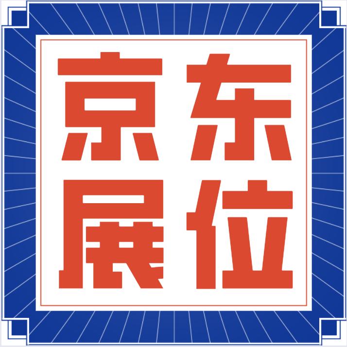 """店铺运营有新招,""""京东展位-拉新场景""""已上线!"""