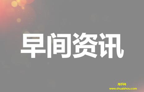 早报:中消协点名砍价集赞拉人头,亚马逊17大站点向中国卖家开放