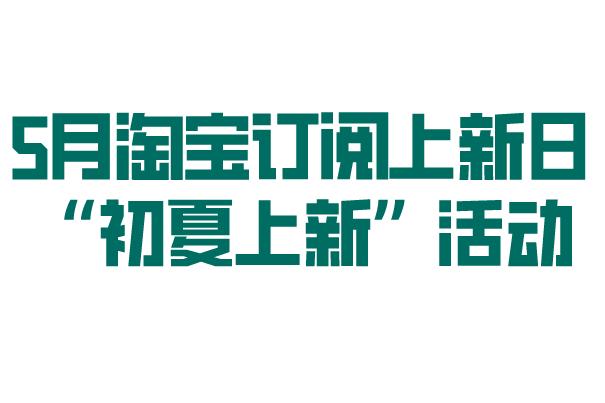 """5月淘宝订阅上新日""""初夏上新""""活动招募"""