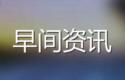 """早报:抖音内测改版""""发现""""页,京东进入中东市场"""