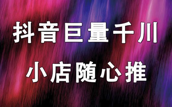 抖音巨量千川小店随心推如何操作投放?