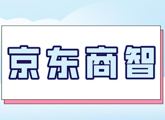 """京东商智""""用户类型筛选""""""""布局诊断""""功能上线!"""