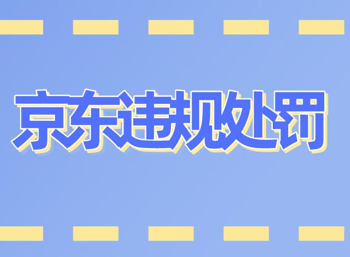 """京东""""发布或推送第三方信息""""违规,会有什么处罚?"""