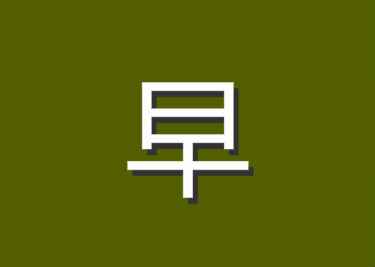 """早报:叮咚买菜完成3.3亿美元融资,腾讯小鹅拼拼上线""""种草号"""""""