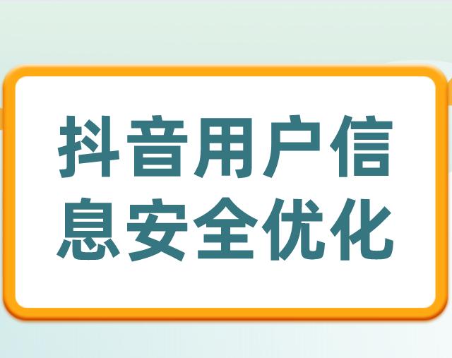 抖音小店用户信息安全优化通知