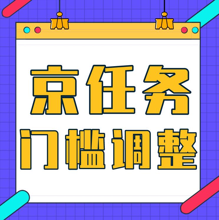 京东关于机构京任务整合营销权限门槛的调整公告
