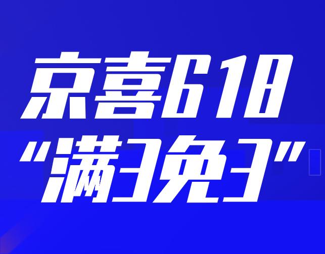 """2021年京喜618""""满3免3""""促销活动报名开始啦!"""