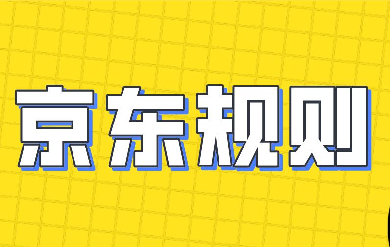 京东618万店狂欢日虚拟金奖励细则