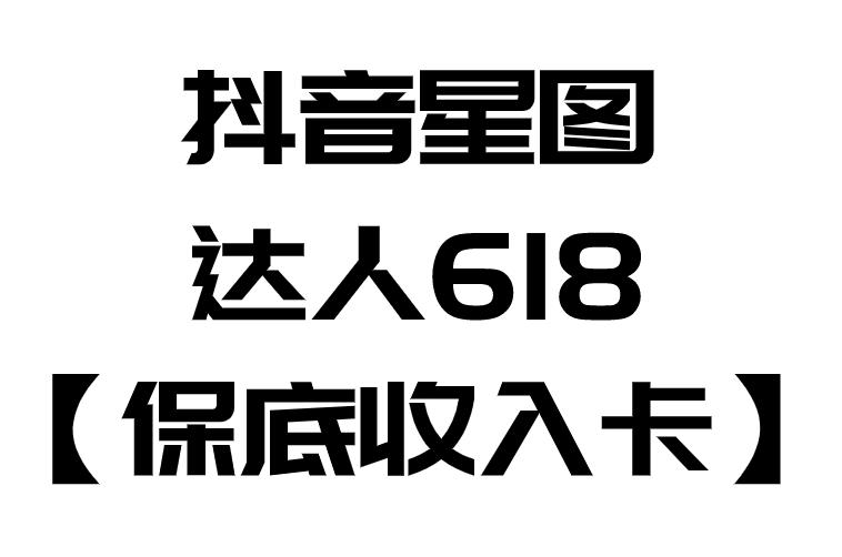 抖音星图达人618活动手册:【保底收入卡】