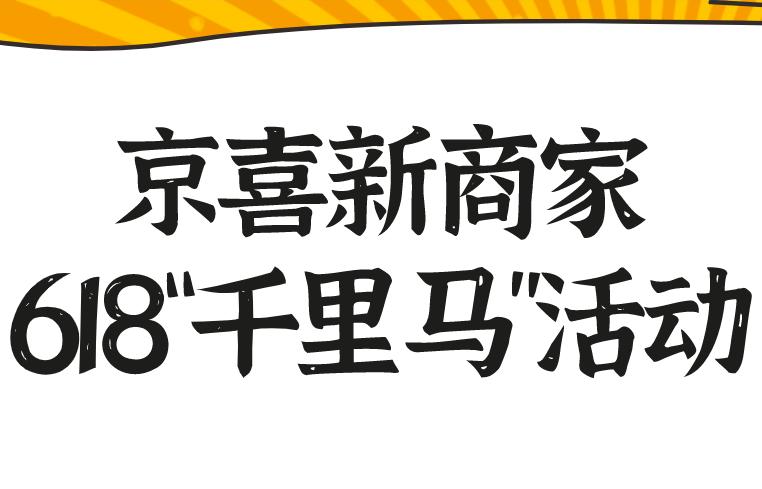 """京喜新商家618""""千里马""""活动开启啦!"""