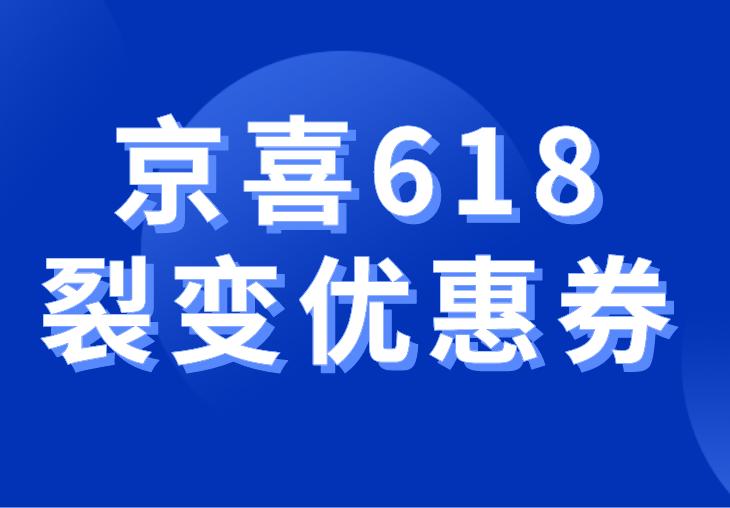 京喜618裂变优惠券商家分享排位赛