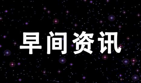 """早报:微信新增一键开店等功能,中通推出社区团购""""有蜜优选"""""""