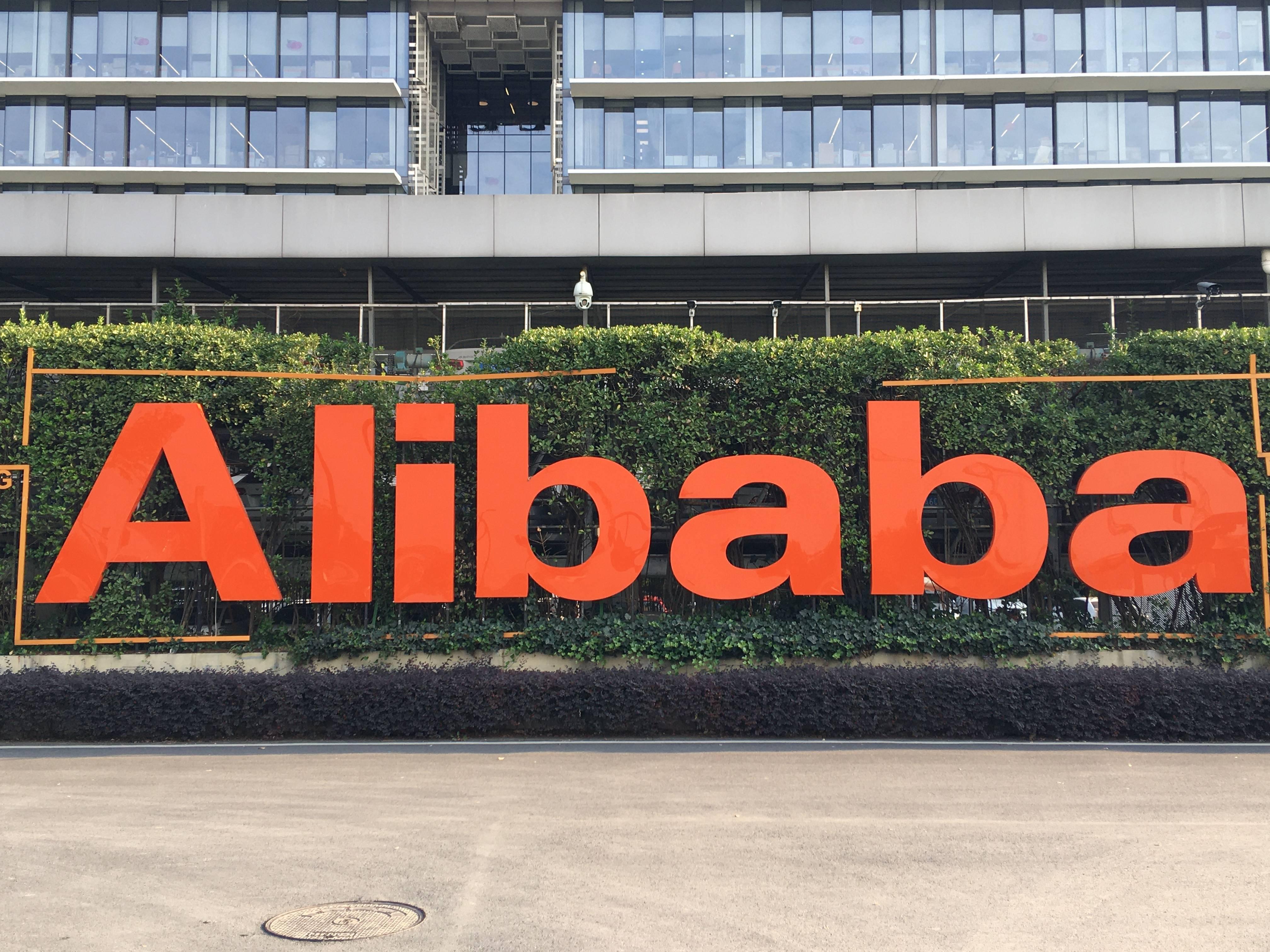 阿里巴巴2021年平臺經營環境報告:持續降低商家經營成本