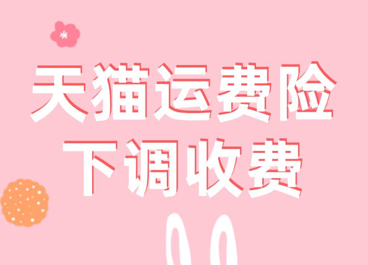 """天貓""""運費險""""下調收費,5月24日生效!"""