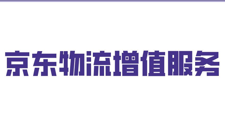 京东物流增值服务功能上线通知