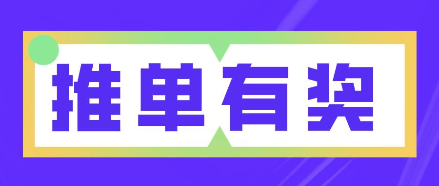 淘宝联盟618预售【推单有奖】活动来啦!