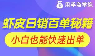 """新市场!新增长!东南亚跨境""""0元""""教学【今晚8点直播】"""