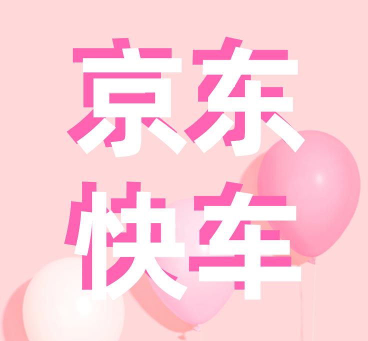 新店鋪30天盈利10W,京東快車高效收割流量!
