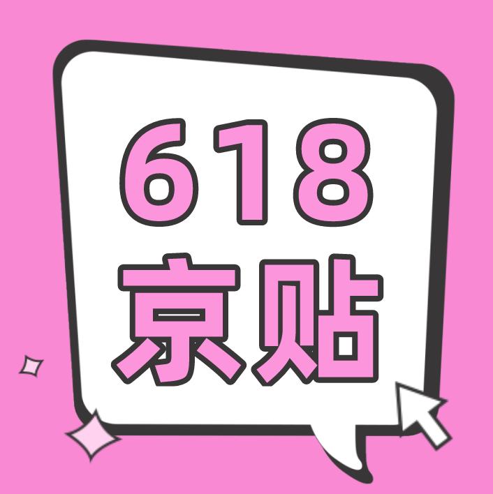 2021京东618头号京贴活动报名开启!