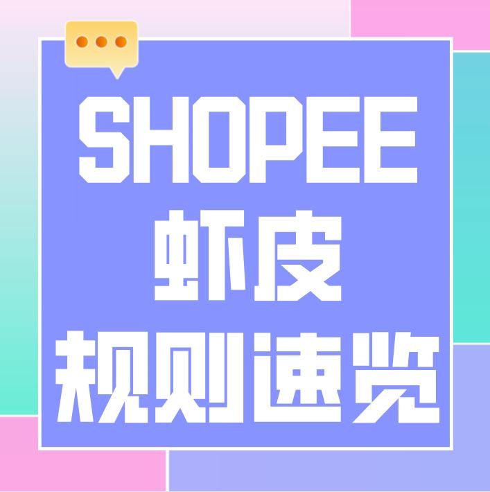 Shopee虾皮近日多站点规则变更总览!