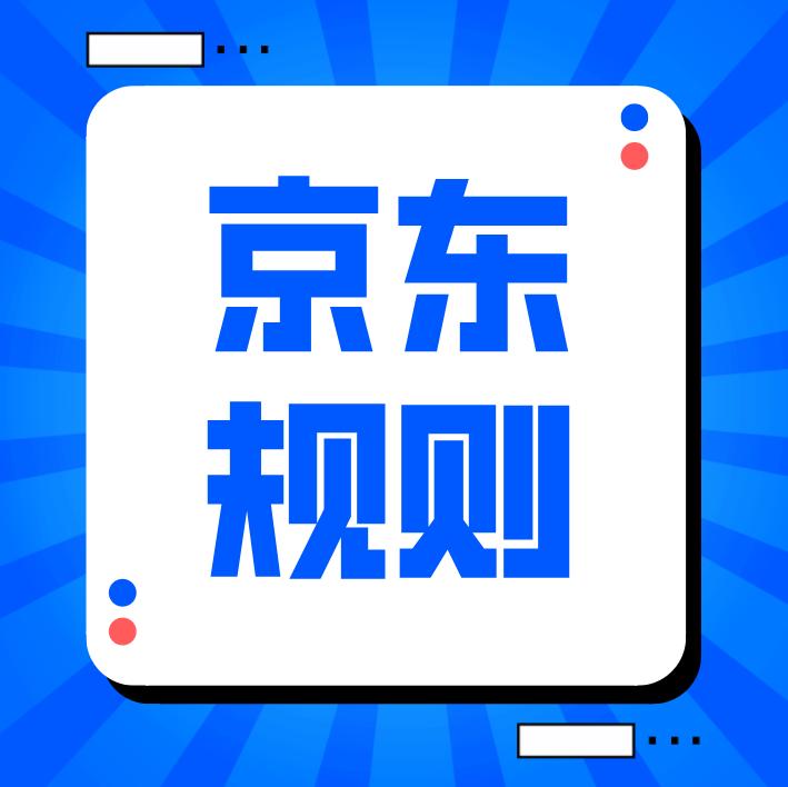 京东新增开放平台补差价链接管理规则!