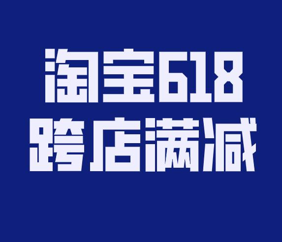 2021年淘宝618跨店满减招商规则