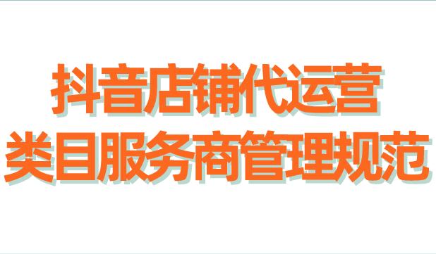抖音店铺代运营类目服务商管理规范