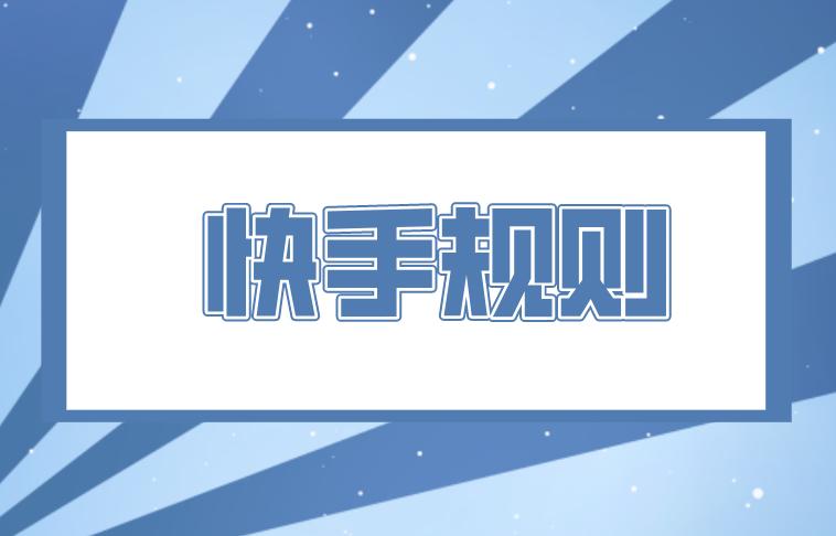 快手【假一赔十】全新规则说明:理赔流程