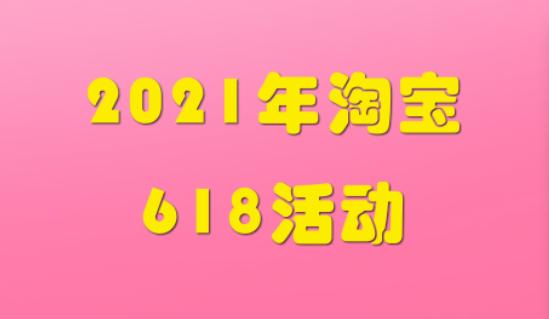 2021淘宝618活动招商节奏、玩法及要求
