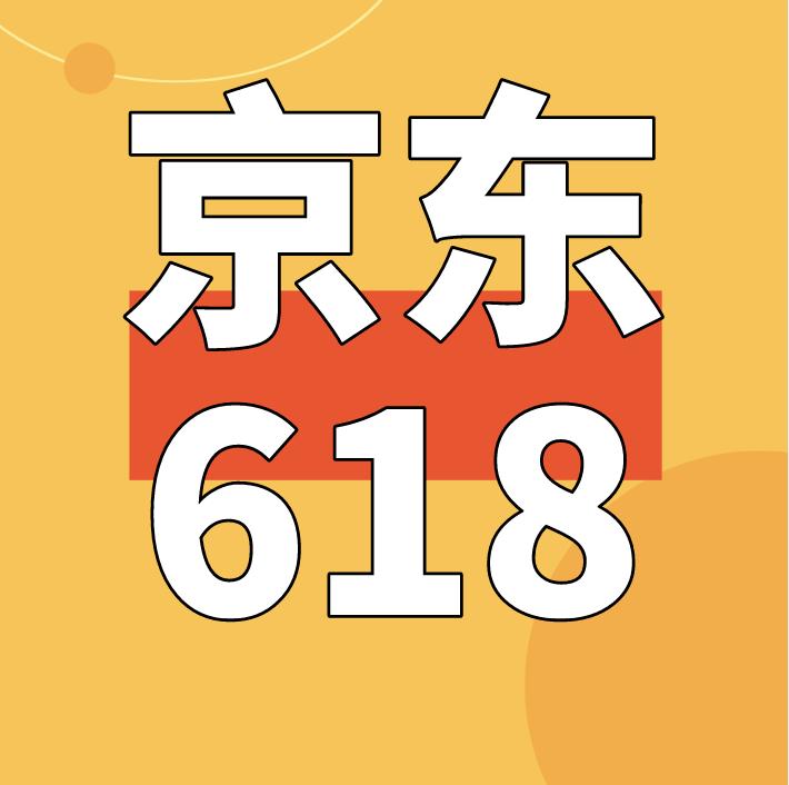 京东平台关于618商品打标的高频问题解答