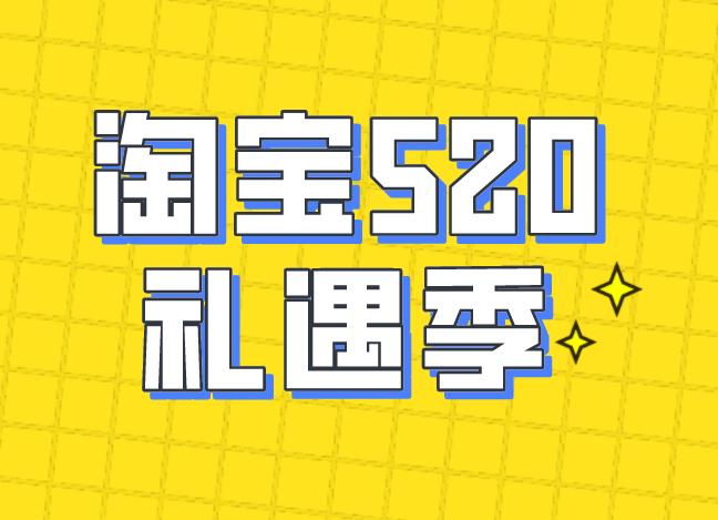 2021年淘宝520礼遇季招商开启!