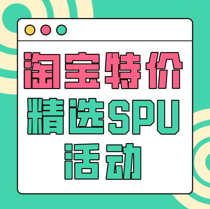 淘宝特价版精选SPU招商报名操作流程