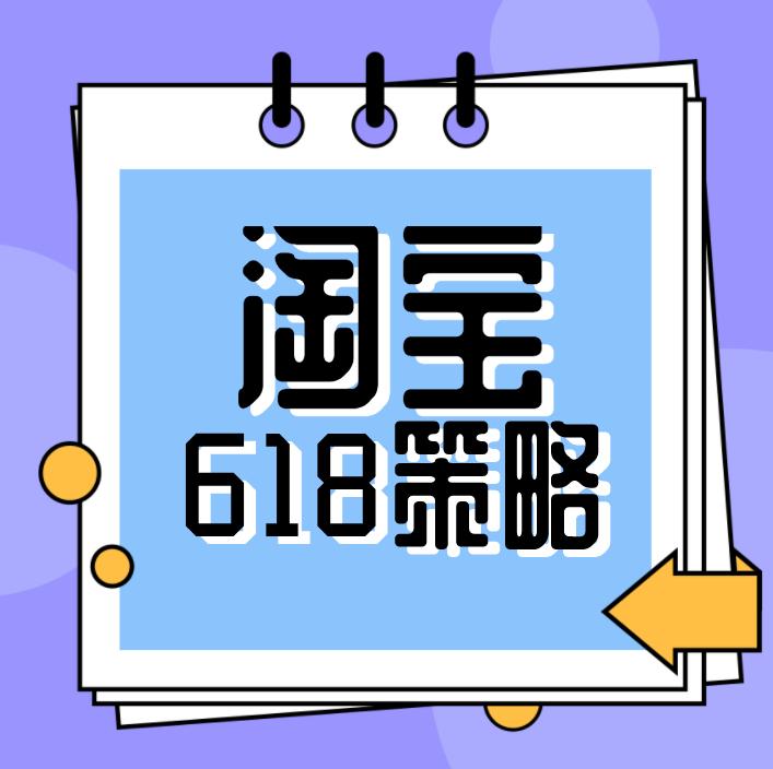 淘寶618大促營銷策略,帶店鋪流量起飛!