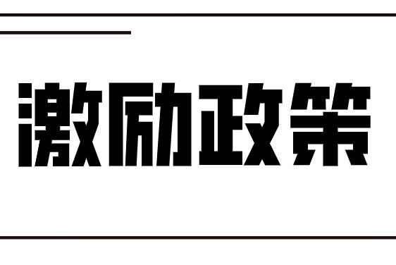 2021年京东图书开放平台商家返利激励政策