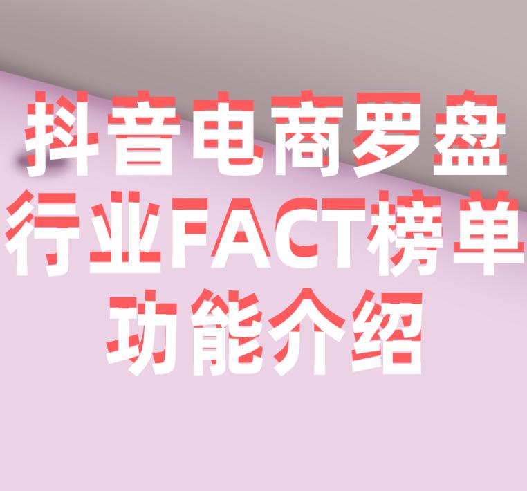 抖音電商羅盤行業FACT經營榜單功能介紹