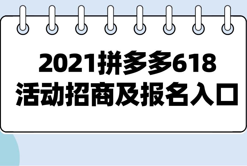 2021拼多多618活动招商及报名入口