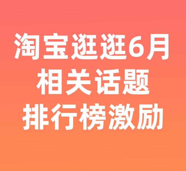 淘寶逛逛6月美妝/美食/玩樂領域話題排行榜激勵
