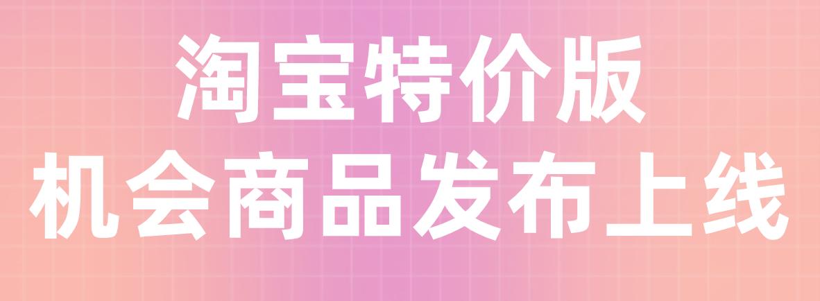 淘宝特价版机会商品发布功能上线!