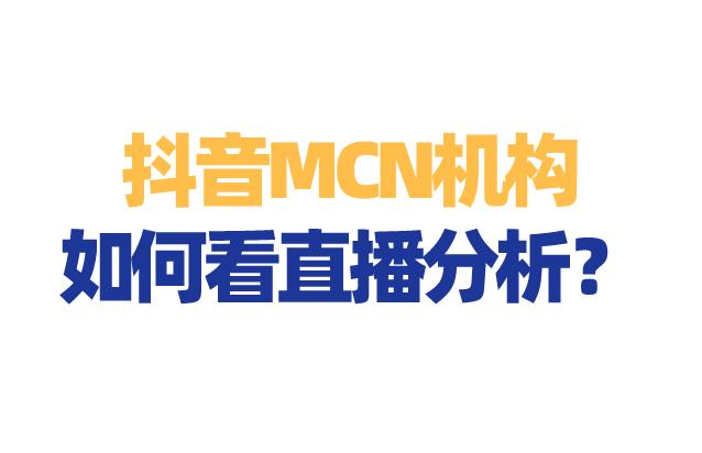 抖音MCN機構如何看直播分析?