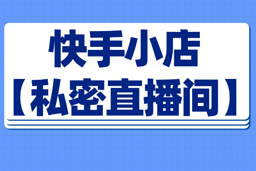 快手小店【私密直播间】功能全新上线!